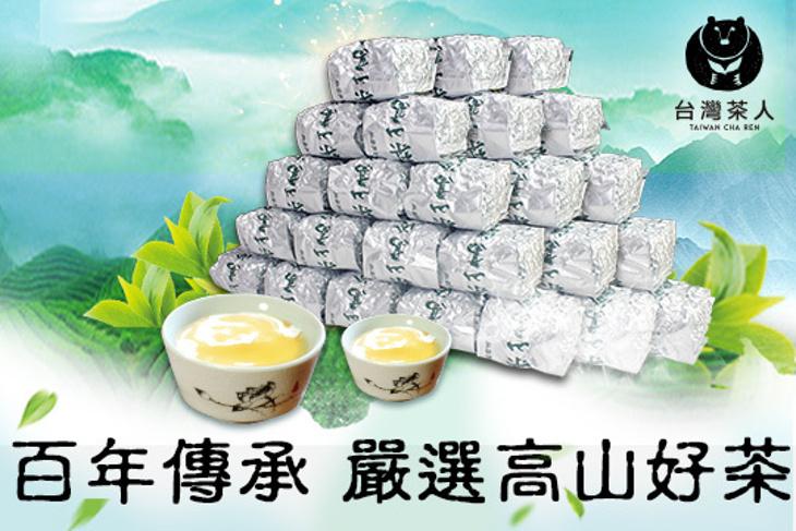 【台灣茶人】好茶聚提袋禮(裸包) 4包起