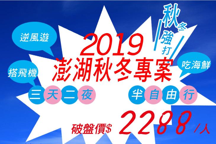 2019澎湖秋冬輕旅行(三天二夜)