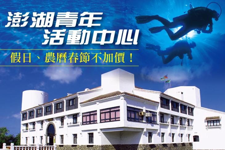 澎湖青年活動中心