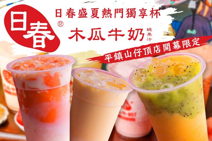 日春木瓜牛奶(平鎮山仔頂店)