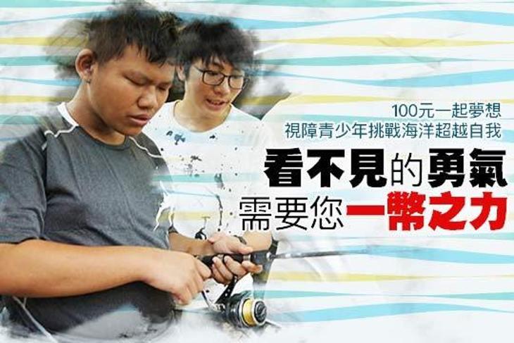 一起夢想-視障青少年挑戰海洋超越自我