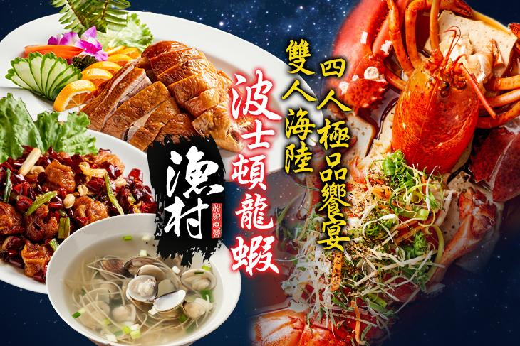 漁村台灣料理