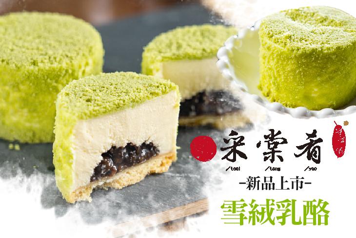 采棠肴鮮餅鋪(台中崇德店)