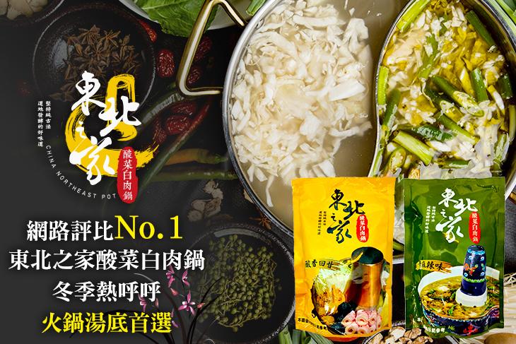 東北之家酸菜白肉鍋(青島店)