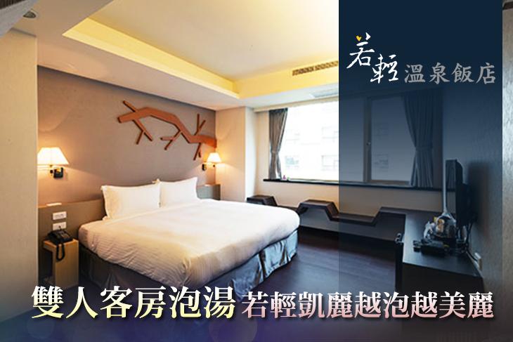 艾玹爾飯店集團-若輕溫泉飯店