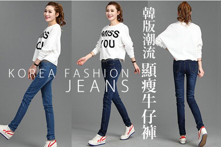 韓版潮流鬆緊腰彈力設計顯瘦牛仔褲 1入起