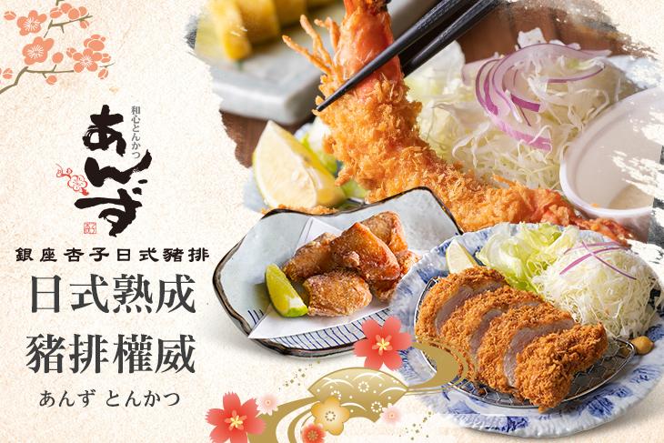 銀座杏子日式豬排(新莊幸福店)