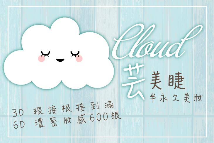 芸Cloud 半永久美妝.美睫