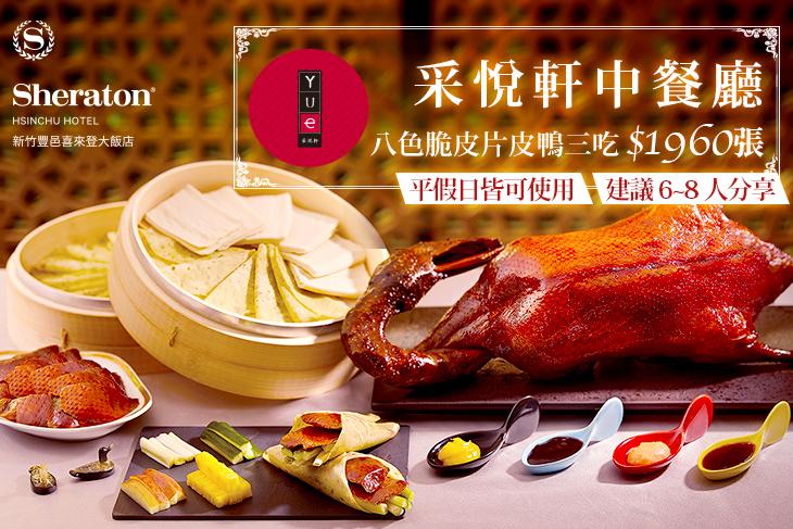 新竹豐邑喜來登大飯店-采悅軒中餐廳