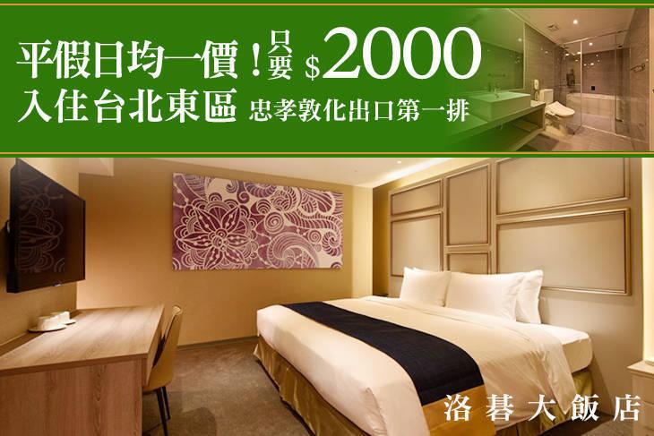 台北-洛碁大飯店(忠孝館)