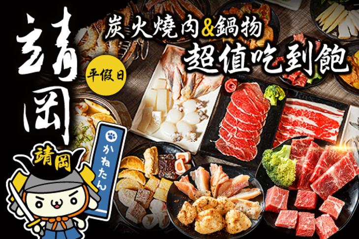 靖岡日式炭火燒肉&鍋物吃到飽(新莊店)