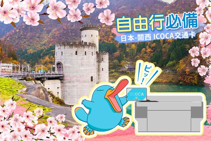 日本-關西 ICOCA交通卡