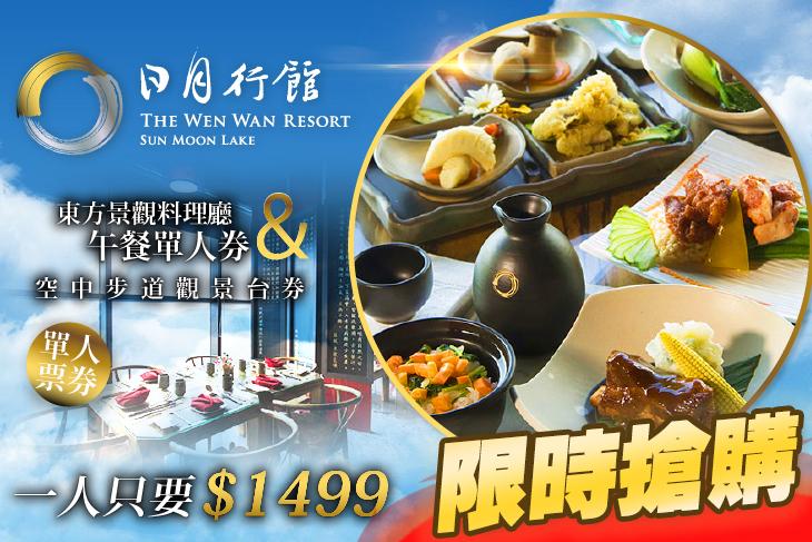 日月行館國際觀光溫泉酒店- 東方景觀料理廳