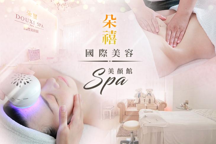 朵禧國際spa美顏館