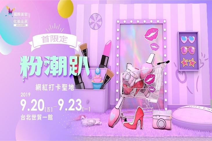 2019台北秋冬國際美容化妝品展