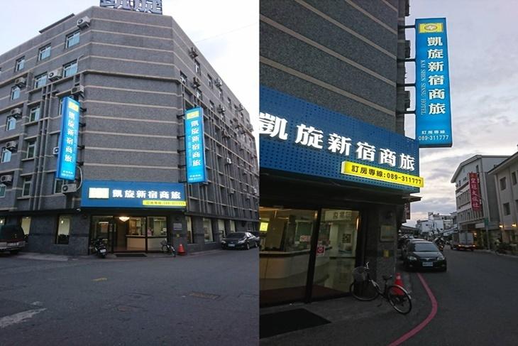 台東-凱旋新宿商旅