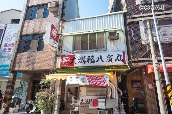大灣福八寶丸(大灣店)