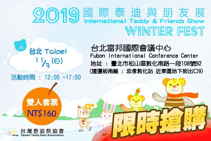 2019國際泰迪與朋友展