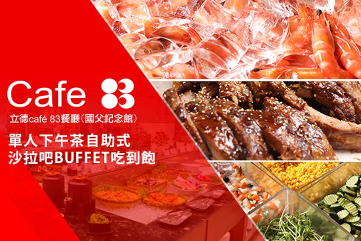 立德cafe83餐廳(國父紀念館)