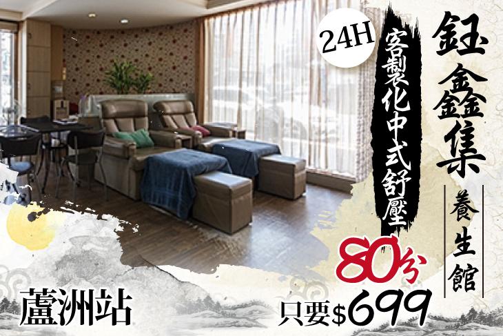鈺鑫集養生館