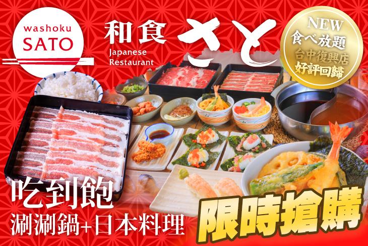 和食さと Washoku SATO(台中金典綠園道店)