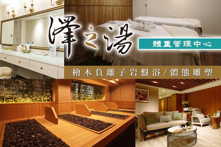 澤之湯-體重管理中心