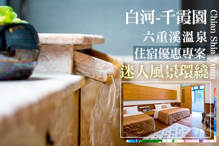 白河-千霞園六重溪溫泉