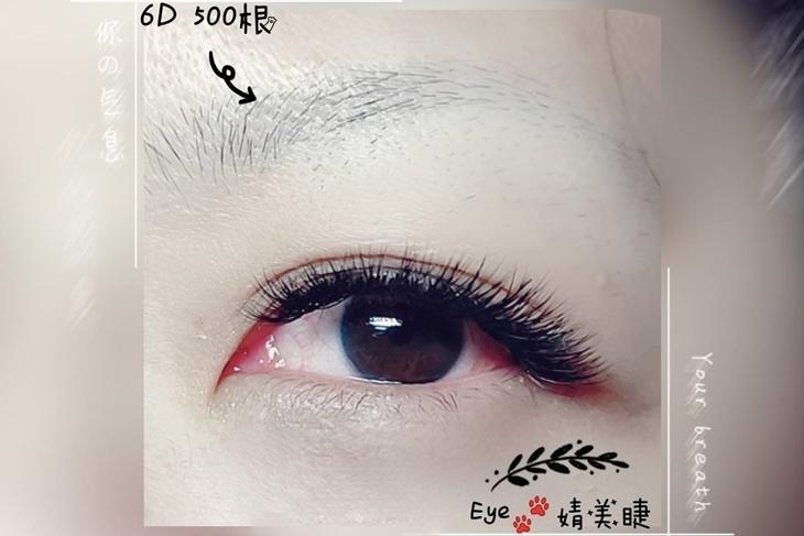 Eye&婧美睫
