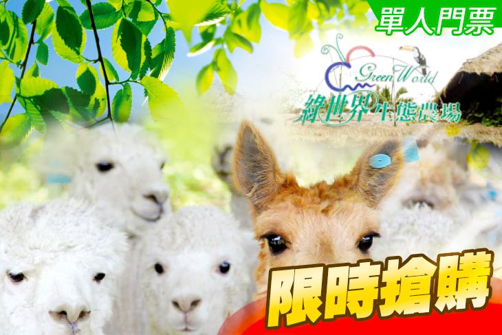 新竹-綠世界生態農場
