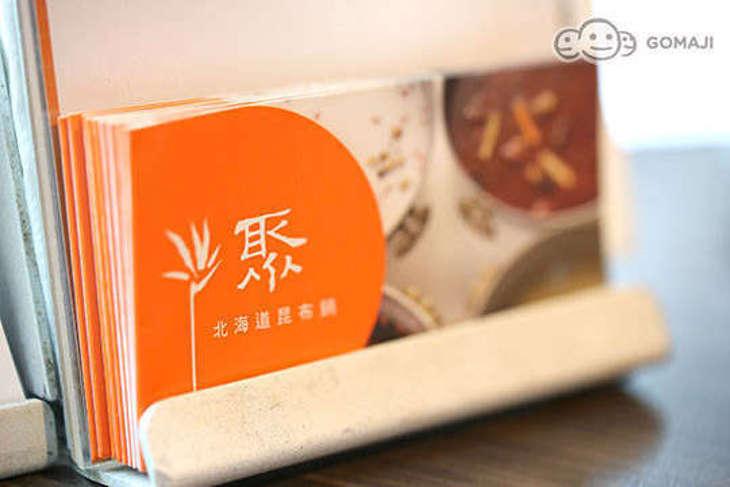 聚 北海道昆布鍋(全省多分店)