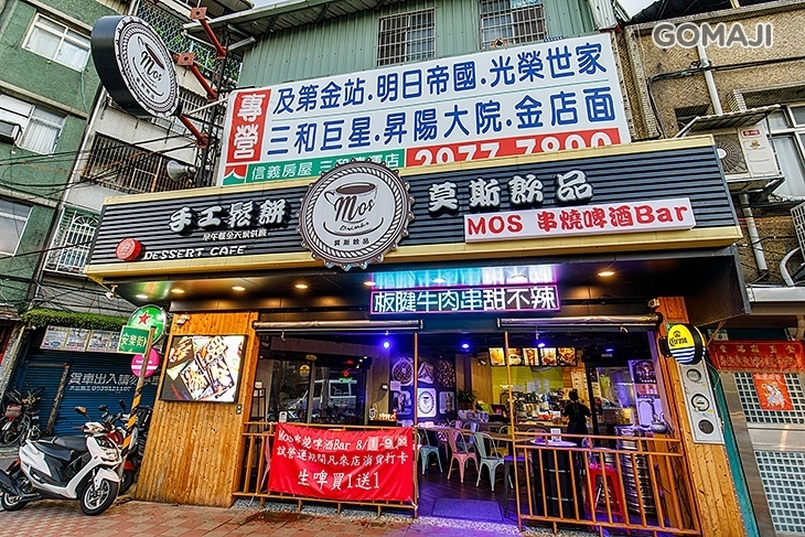 MOS串燒啤酒Bar