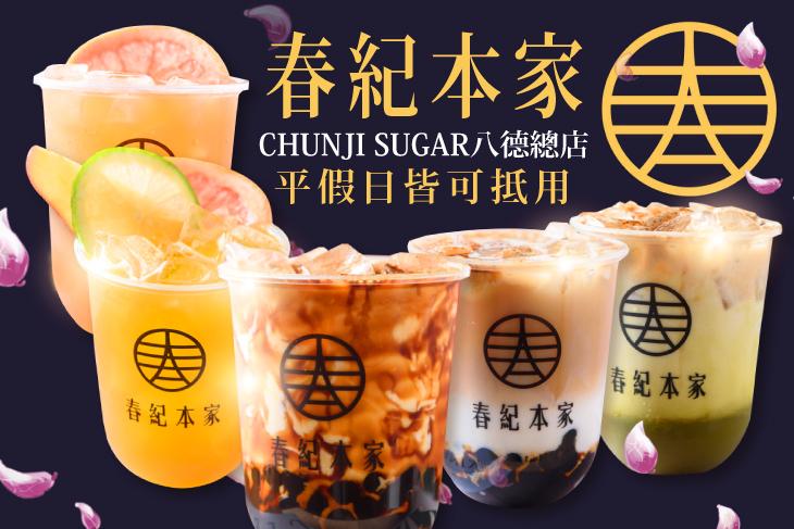 春紀本家 ChuJi Sugar(台南成大店)