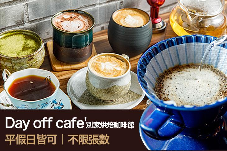 Day off cafe'別家烘焙咖啡館