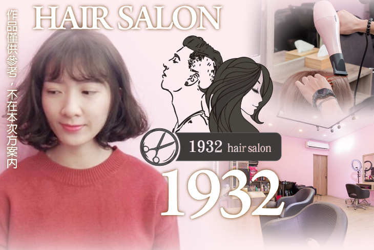 1932 hair salon