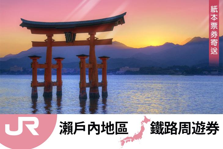 JR PASS 瀨戶內地區鐵路周遊券