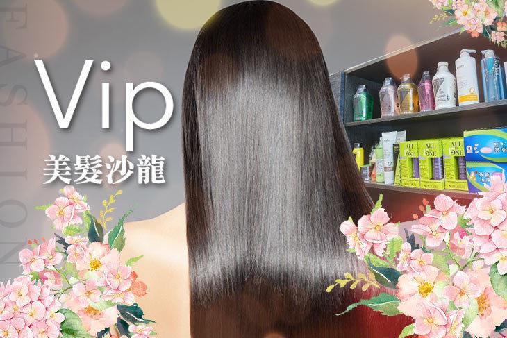 Vip美髮沙龍