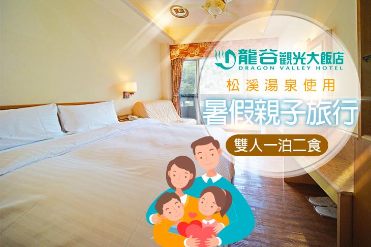 谷關-龍谷觀光大飯店