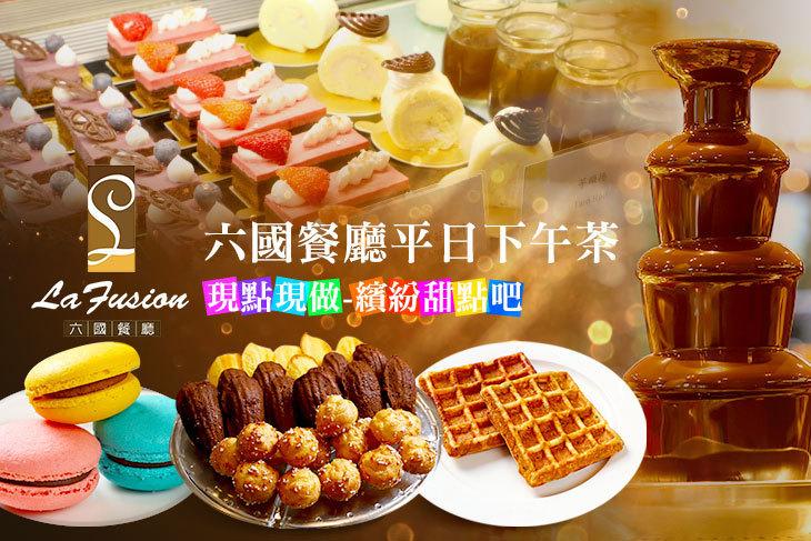 台北花園大酒店(六國餐廳La Fusion)