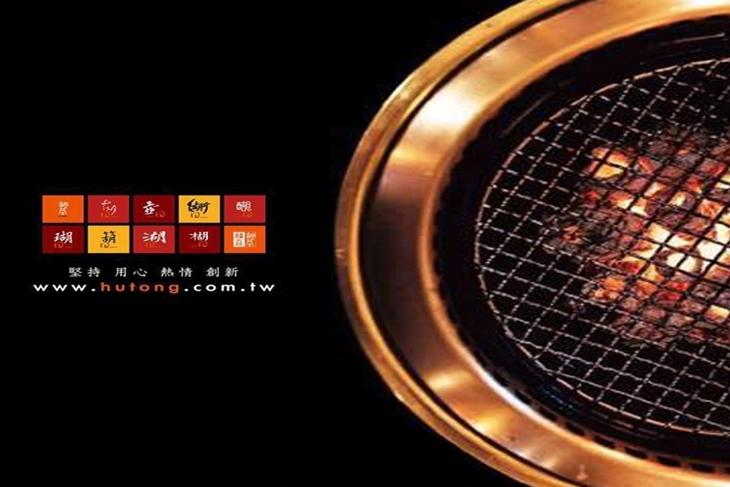 (大台北+桃竹+台中)胡同燒肉-1號店/2號店/3號店/4號店/5號店/10號店/9號店/7號店/6號店(跨分店通用)
