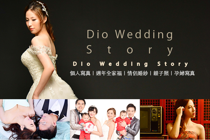 Dio Wedding Story/迪歐婚紗攝影