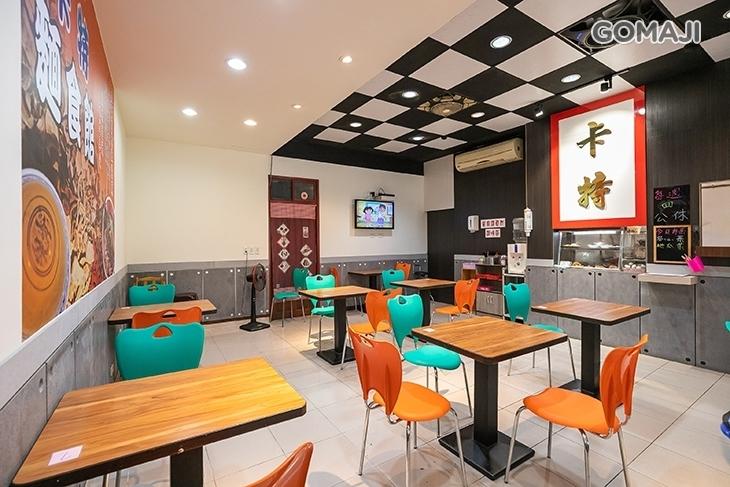卡特麵食館(中和店)