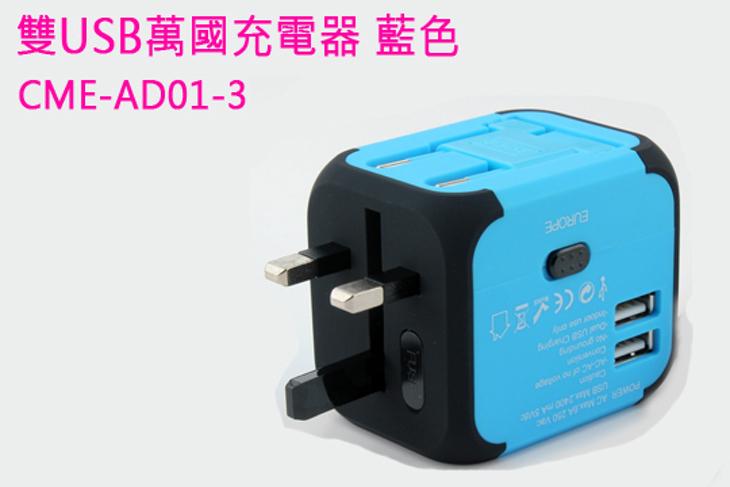 【西歐科技】雙USB萬國充電器 1入起