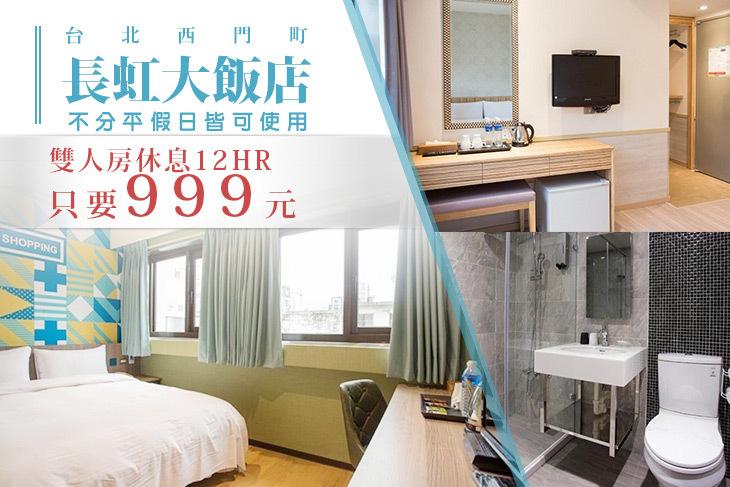 台北西門町-長虹大飯店