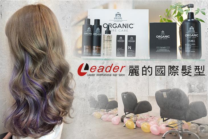 Leader麗的髮型
