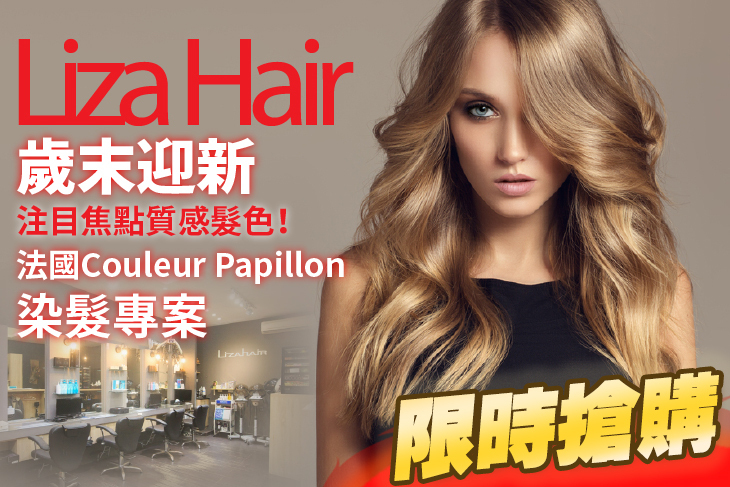 Liza Hair麗莎髮型