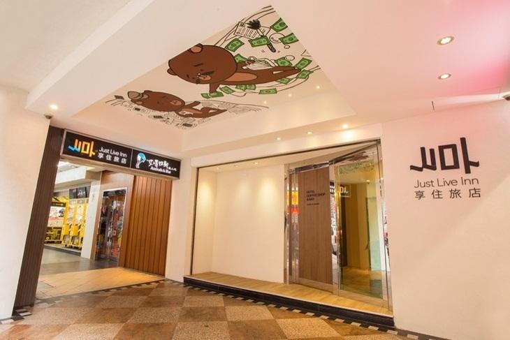 享住旅店-台北火車站