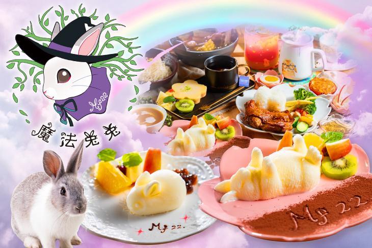 魔法兔兔 寵物友善餐廳