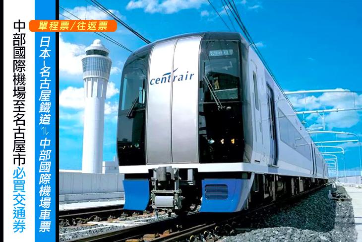 日本-名古屋鐵道⇌中部國際機場車票