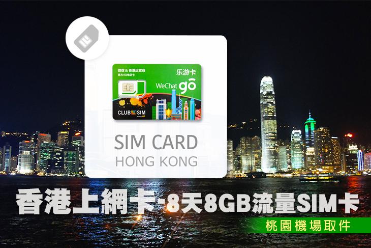 香港上網卡-8天8GB流量(桃園機場取件)