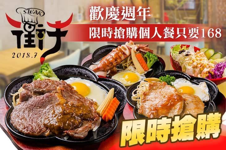 街牛steak(永興店)